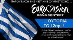 Eurovision 2016 : ΟΥΤΟΠΙΑ ...το 12άρι !