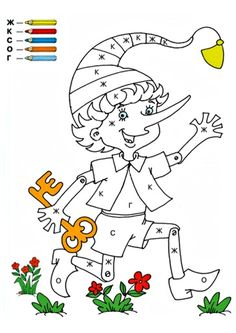Printable Numbers, Color By Numbers, English Words, Colouring Pages, Rubrics, Math Activities, Storytelling, Worksheets, France