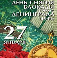 БиблиоЗнайка: Непокорённый Ленинград!