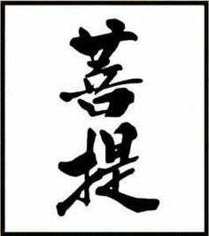 Enlightenment : Japanese Calligraphy Gallery, by Japanese calligrapher Wada Suien
