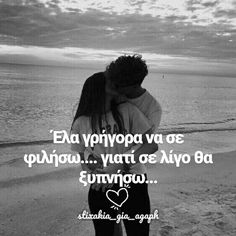 I Still Miss You, Just Love, Greek Quotes, Love Quotes, Poems, Sad, Logo, Movie Posters, Movies