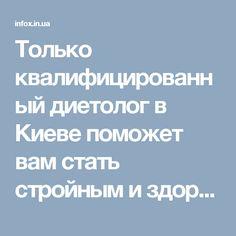 Только квалифицированный диетолог в Киеве поможет вам стать стройным и здоровым