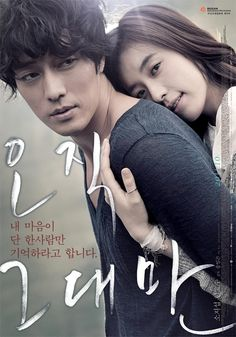 Always (오직 그대만) Korean Movie