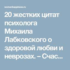 20 жестких цитат психолога Михаила Лабковского о здоровой любви и неврозах. – Счастливая женщина