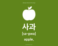 Apple = 사과 (sa-gwa) in Korean.