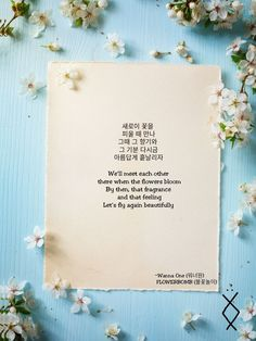 Super quotes lyrics kpop wanna one ideas Song Qoutes, Lyric Quotes, Words Quotes, One Song Lyrics, Song Lyrics Wallpaper, New Quotes, Happy Quotes, Boyfriend Birthday Quotes, Perspective Quotes