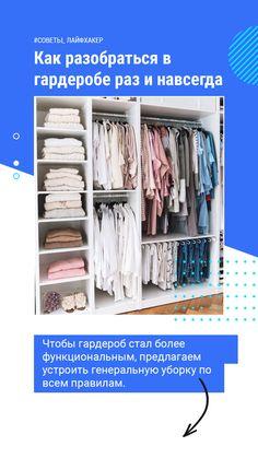 Flylady, Home Theater Rooms, Cupboard, Wardrobe Rack, Fashion Beauty, Organization, Storage, Closet, Design