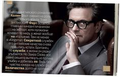 Colin Firth  https://www.facebook.com/ColinFirthAddicted  #colinfirth