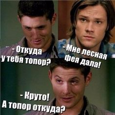 Fun Sms, I Still Want You, Supernatural Memes, Funny Video Memes, Winchester Brothers, Stupid Memes, Ms Gs, Man Humor, Good Mood