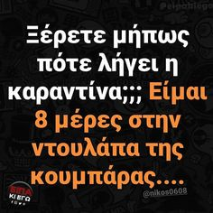 @nikos0608 Funny Greek Quotes, Funny Quotes, Beach Photography, Picture Video, Life Is Good, Jokes, Lol, Messages, Smile