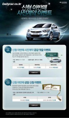 자동차 이벤트 - Google 검색