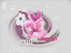 أذكار الصباح والمساء بصوت سعد الغامدي - YouTube
