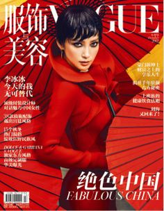 Red dress and red umbrellas  Vogue China 2012