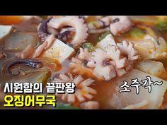 [오징어무국] 시원한 맛을 원한다면 00로 간을 해주세요. 오징어국 끓이는 법. - YouTube Pork, Meat, Chicken, Cooking, Korean, Gourmet, Food, Kale Stir Fry, Kitchen