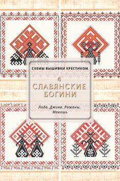 4 схемы вышивки Славянских Богинь: Лада, Джива (Жива), Макошь, Рожаны Folk Embroidery, Embroidery Fashion, Embroidery Patterns, Cross Stitch Patterns, Slavic Tattoo, Geometric Symbols, Russian Folk Art, Ethnic Patterns, Folk Fashion
