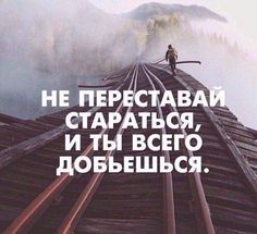Just helps to believe in myself Positive Motivation, Study Motivation, Russian Quotes, Motivational Quotes, Inspirational Quotes, Proverbs Quotes, Perfection Quotes, Magic Words, Some Words