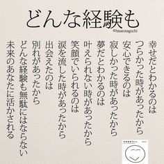 夢は二度叶う!1万人が感動したつぶやき(@yumekanau2)さん | Twitter Common Quotes, Wise Quotes, Famous Quotes, Words Quotes, Inspirational Quotes, Qoutes, Japanese Quotes, Japanese Words, Message Quotes