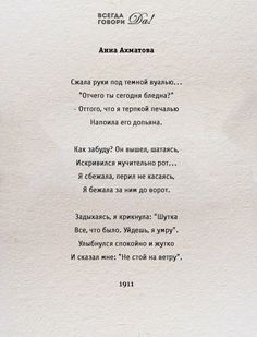 Анна Ахматова Rain Quotes, Mood Quotes, Lyric Quotes, Happy Quotes, Funny Quotes, Soul Poetry, Poetry Poem, Poetry Quotes, Bible Verse For Grief
