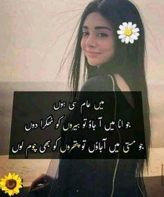Love Poetry Images, Poetry Pic, Best Urdu Poetry Images, Love Poetry Urdu, Poetry Quotes, Cute Attitude Quotes, True Feelings Quotes, True Love Quotes, Girly Quotes