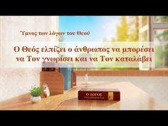 Ο Θεός ελπίζει ο άνθρωπος να μπορέσει να Τον γνωρίσει και να Τον καταλάβει - YouTube