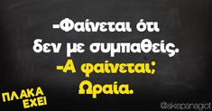 Funny Quotes, Funny Memes, Jokes, Funny Shit, Hilarious, Funny Greek, Savage Quotes, Try Not To Laugh, Greek Quotes