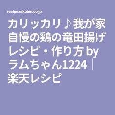 カリッカリ♪我が家自慢の鶏の竜田揚げ レシピ・作り方 by ラムちゃん1224|楽天レシピ