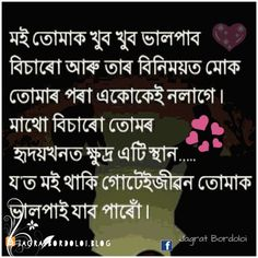 Assamese Quotes, Assamese Love Qotes Assamese Quotes By