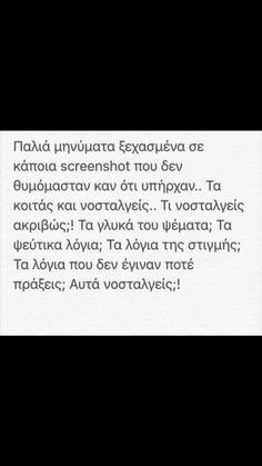 Relationship Quotes, Life Quotes, Quotes Quotes, Relationships, Heartbreaking Quotes, Saving Quotes, Greek Quotes, Love You, My Love