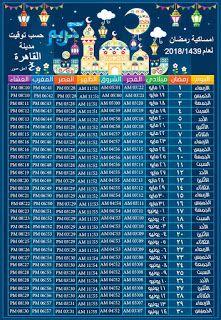 تصفح امساكية شهر رمضان 2018 فى مصر والسعودية والدول العربية Love Text Ramadan Text