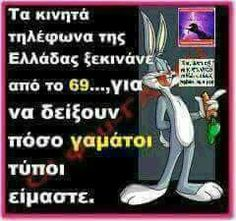 Funny Greek, Funny Quotes, Humor Quotes, Yolo, Did You Know, Memes, Animal, Decor, Humor