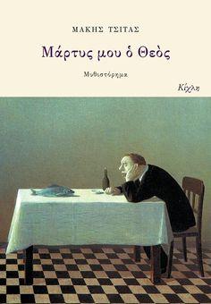 """Έκτη έκδοση για το """"Μάρτυς μου ο Θεός"""" (βραβείο λογοτεχνίας Ευρωπαϊκής Ένωσης) Literature, Culture, Blog, Furniture, Home Decor, Cyprus, Den, Posts, Reading"""