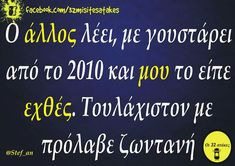 Funny Greek Quotes, Funny Qoutes, Funny Picture Quotes, Stupid Funny Memes, Funny Facts, Hilarious, Try Not To Laugh, True Words, Humor