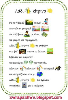εικονόλεξο ΜΗΝΕΣ - Αναζήτηση Google Greek Language, Second Language, Preschool Education, Learning Activities, School Projects, Projects To Try, Autumn Crafts, Fall Is Here, Olive Tree