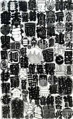 Shirushi-hanten for Sanja-matsuri festival in Tokyo, Japan: Shirushi-hanten are Japanese workman's livery coats and there're logos on their back.