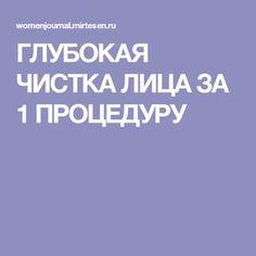 ГЛУБОКАЯ ЧИСТКА ЛИЦА ЗА 1 ПРОЦЕДУРУ