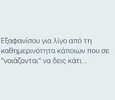 Greek Quotes, How Are You Feeling, Math Equations, Feelings, Nice, Nice France