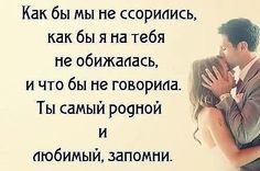 (69) Одноклассники Life Truth Quotes, Sad Quotes, Love Quotes, Inspirational Quotes, Cute Words, Christian Love, Positive Quotes For Life, Quotes About Moving On, Life Motivation