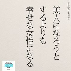美人よりも幸せな女性になる|女性のホンネ川柳 オフィシャルブログ「キミのままでいい」Powered by Ameba