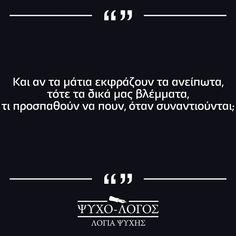 Τι προσπαθούν να πουν;  #psuxo_logos #ψυχο_λόγος #greekquoteoftheday #ερωτας #ποίηση #greek_quotes #greekquotes #ελληνικαστιχακια #ellinika #greekstatus #αγαπη #στιχακια #στιχάκια #greekposts #stixakia #greekblogger #greekpost #greekquote #greekquotes