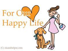 お金節約や家計管理で賢く幸せのコツ http://www.okanehelper.com/shiawase-kotsu