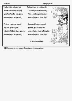 Πασχα 6 Greek Language, Second Language, Greek Easter, Easter Crafts, Easter Ideas, School Lessons, Summer Crafts, Activities, Spring