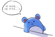 카톡짤, 짤방모음, 카톡짤방모음, 웃긴짤방모음 150 : 네이버 블로그 Memes Humor, Pokemon, Emoticon, Funny Moments, Best Memes, Laugh Out Loud, Smurfs, Cute Pictures, Haha