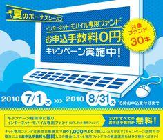 0円 キャンペーン - Google 検索