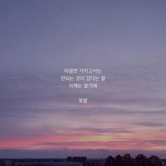 Famous Quotes, Best Quotes, Korean Writing, Korean Quotes, Literature Quotes, Sad Wallpaper, Learn Korean, Korean Language, Cheer Up