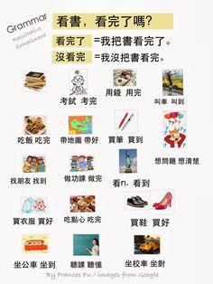 Learn Chinese .Teach Chinese. 紐約。教中文。筆記。: 中文語法教學分享篇