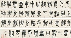 "Deng Shiru(邓石如)。 乾隆五十九年他5 2 岁时,由武昌回故里,买田4 0 亩,翌年建屋一栋,并亲书匾额""铁砚山房""置于门首。常将书刻售资救济乡人,贫不能葬者,都尽力资助。以后的1 0 年,他的书刻艺术越臻化境,他不顾年迈,常游于京口(今镇江)、南京、扬州、常州、苏州、杭州等地。临终前一年,还登泰山,会晤友人,切磋技艺。6 0 岁时,他游京口,结识包世臣,授书三年,并以书法要诀示曰:""疏处可以走马,密处不使透风,常计白以当黑,奇趣乃出。""包以其法验六朝之书都全符合。他6 3 岁临终这一年,仍收录门生程蘅衫,为篆书《张子西铭》。 是年,得知泾县有八块碑需以大篆、小篆、分书、行楷各体书写,慨然应邀,仅书一碑因病而归,阴历1 0 月卒于家。"