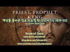 [신명기] 백성을 올바른 길로 인도할 한 선지자 (신 18: 9-22) by 뉴저지 Jesus Lover