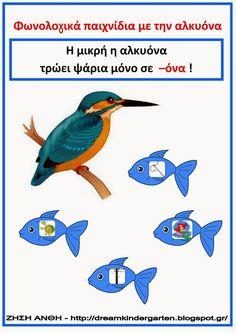 Το νέο νηπιαγωγείο που ονειρεύομαι : Φωνολογικά παιχνίδια για τις αλκυονίδες μέρες Purple Plants, Literacy, Bird, Winter, Animals, Education, Grammar, Letters, Activities