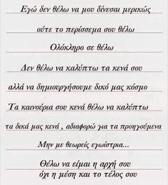 Greek Quotes, Say Something, Food For Thought, Messages, Thoughts, Sayings, Words, Aquarius, Goldfish Bowl