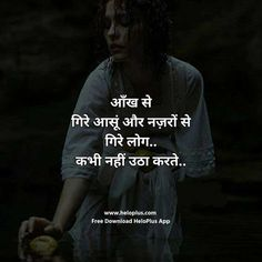 Motivational Status in Hindi Motivational Quotes in Hindi Love Song Quotes, Motivational Picture Quotes, Good Thoughts Quotes, Mixed Feelings Quotes, Inspirational Quotes About Success, Good Life Quotes, Attitude Quotes, Inspiring Quotes, Deep Thoughts